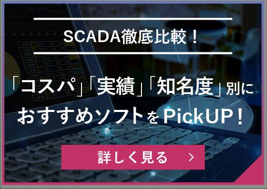 SCADA徹底比較!導入コストを抑えたおすすめソフトをPickUP!